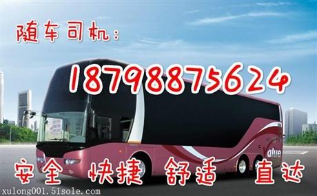线路/贵阳到扬中直达客车汽车/怎么联系/天天发车