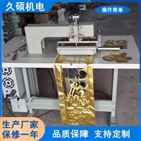 厂家直销无纺布筷子套缝合机 免费上门安装