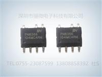芯朋微电源ic PN8366电源芯片SOP-7充电器电源芯片方案