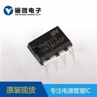 PN8370M电源方案led电源ic厂家10W充电器IC应用方案