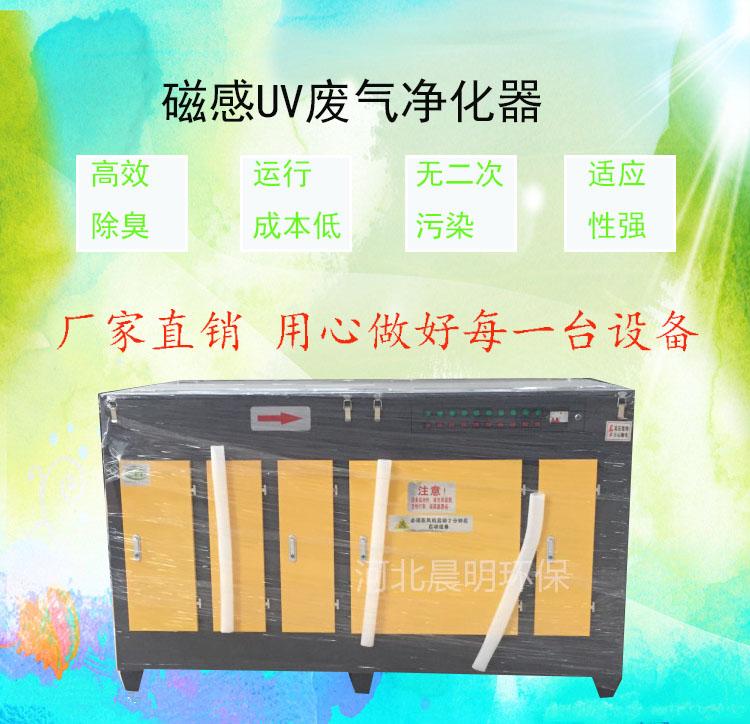 光触媒废气处理设备光催化废气处理