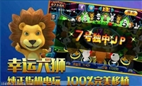 星力电玩幸运六狮怎么赢钱