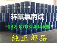 山东环氧氯丙烷生产厂家 环氧氯丙烷多少钱 环氧氯丙烷供应商价格