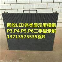 PCB线路板主板回收,LED二手显示屏回收许R