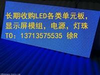 回收LED显示屏模组,PCB线路板主板回收