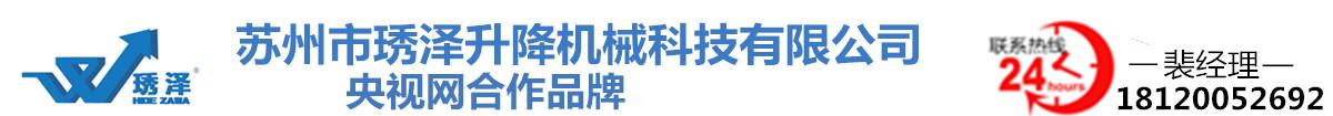 苏州市琇泽升降机械科技有限公司