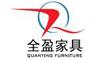 天津市全盈办公家具有限公司