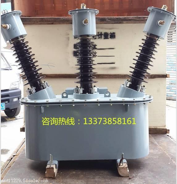 35KV高压计量箱户外油浸式JLS-35三相三线厂家