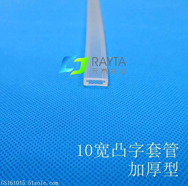 10宽凸字灯带硅胶套管加厚型