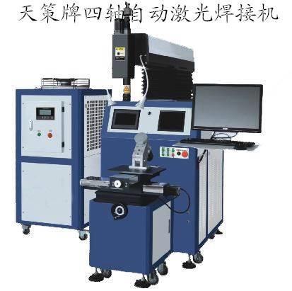 不锈钢激光焊接机-自动激光焊接机