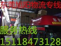 东莞东坑到张家港市回头车出租放心运输