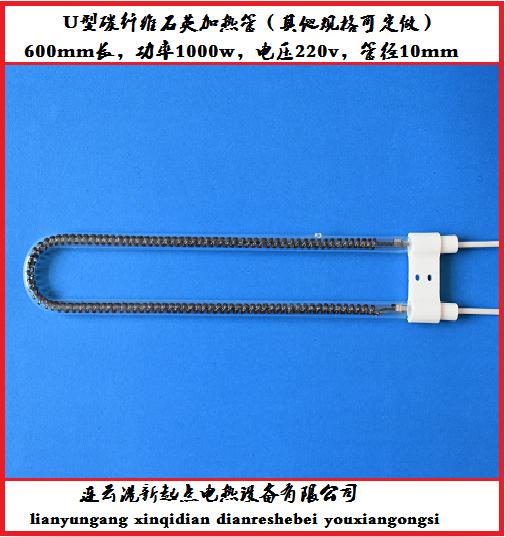 U型碳纤维加热管与红宝石碳纤维石英加热管