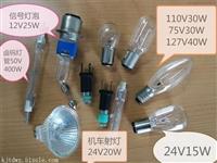 灯泡,铁路机车灯泡,卡口灯泡,螺口灯泡DC110V