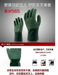 东兴565丁腈手套 TOWA565耐油防滑劳保手套 水产工业用丁晴手套