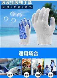 PVC波浪挂胶手套防滑手套耐磨手套工业手套线手套 劳保用品批发
