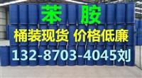 山东苯胺生产厂家 工业级苯胺多少钱一吨  桶装苯胺供应商价格