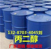山东丙二醇生产厂家 石大胜华丙二醇多少钱一吨 丙二醇供应商价格