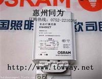 OSRAM KN400ZT  镇流器金卤灯专用美标金卤灯