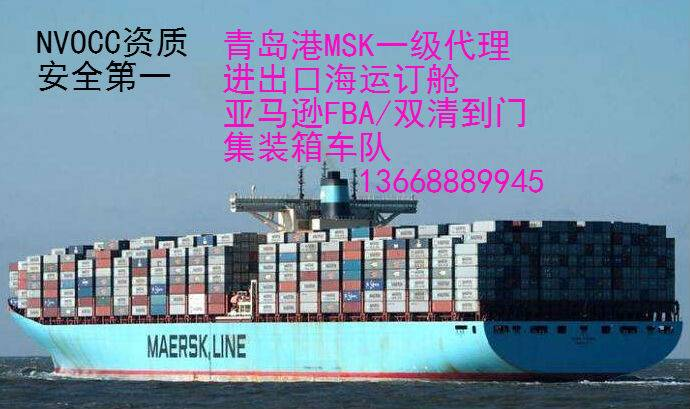 青岛海运订舱公司 优质货代推荐 集装箱拖车 报关 双清到门
