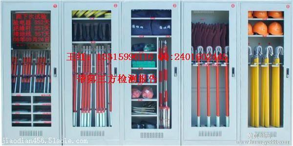 山东电力局绝缘工具柜哪里有卖的-绝缘工具柜价格