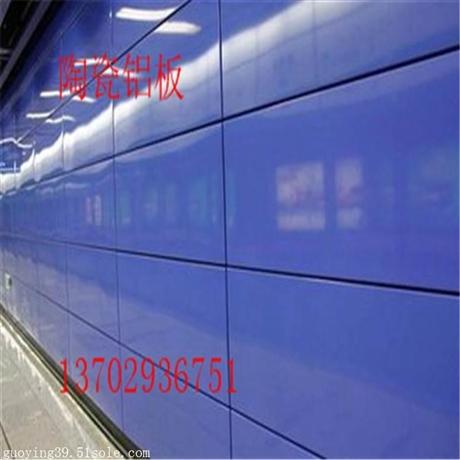 厂家定制陶瓷铝单板烤瓷铝板 地铁商场专用高档装修材料