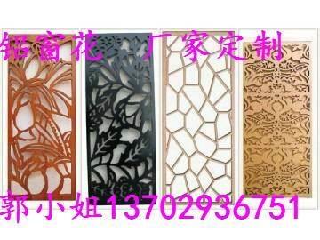 仿古木纹铝窗花屏风厂家 定制木纹铝合金窗花系列 铝屏风直销