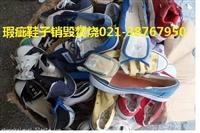 上海库存服饰销毁中心,,上海库存鞋帽箱包销毁价格