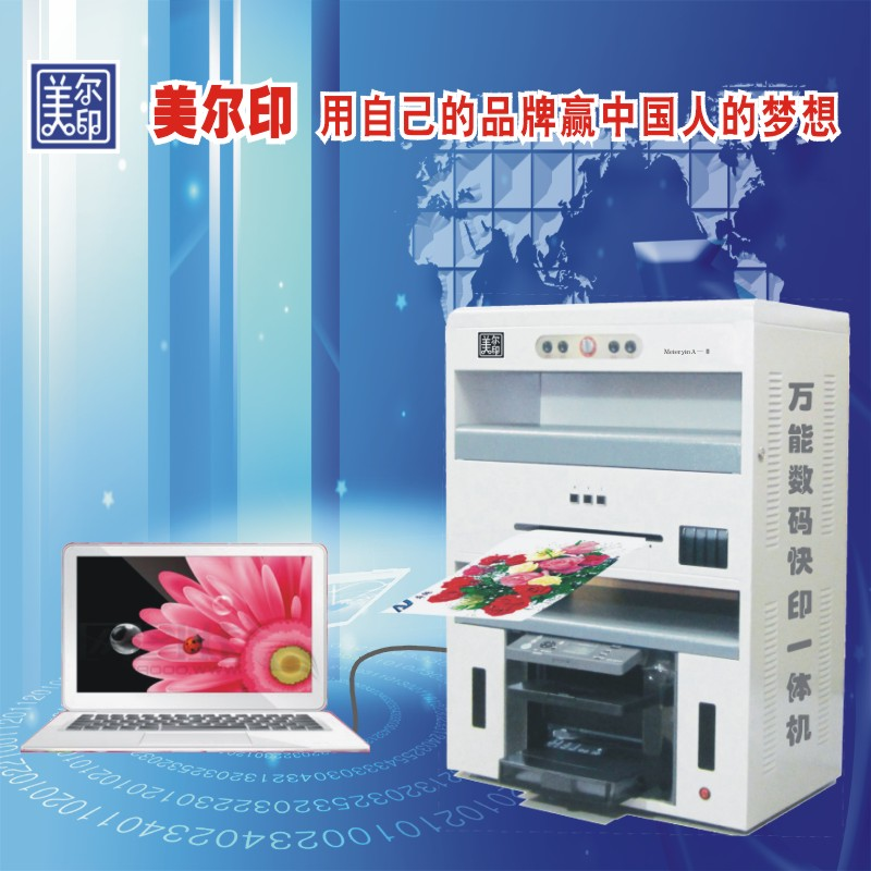 DIY制品可选万能彩印一体机让成品精美个性即印即取