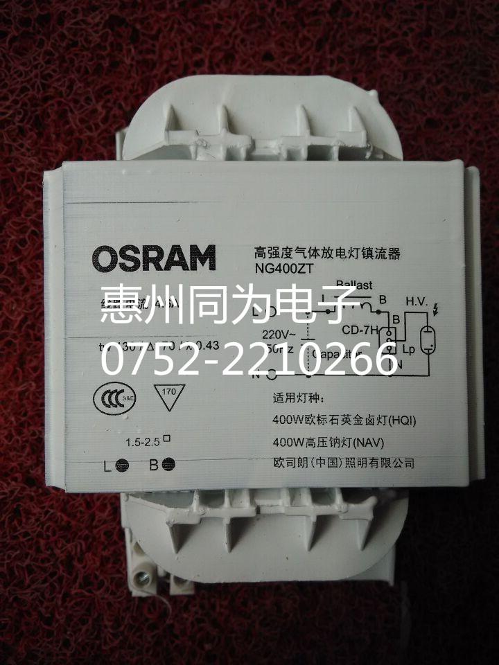 欧司朗 NG4000ZT 高压钠灯镇流器