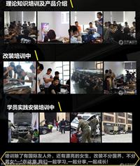 广州改装车灯、改装车灯培训、广州改装车灯公司、车灯改装那家好
