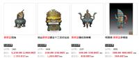 台湾万丰国际拍卖公司景泰蓝公司成交高