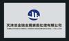 天津浩金瑞金属表面处理有限公司