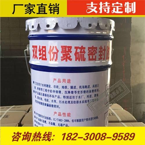 新闻:昭通市双组份聚硫密封胶(怎样)