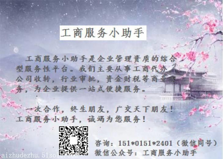 代办北京注册售电公司公示需要多少钱