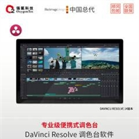 达芬奇调色软件/DaVinci Resolve Software,达芬奇调色系统