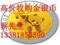 金银币回收上海金银币回收价格多少