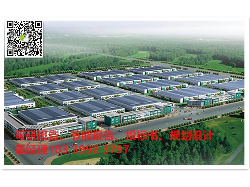 资阳简阳商业计划书生态村镇项目