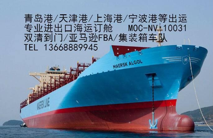 青岛港进出口海运订舱庄家 船公司一级代理 报关 双清到门 亚马逊