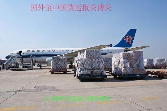 美国空运到香港价格 美国上门取件空运进口香港清关
