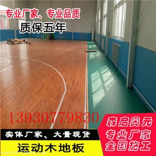 篮球馆木地板价格,体育运动木地板安装团队   > 产品规格:不限 产品数