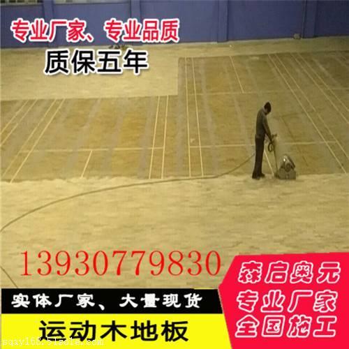 篮球木地板翻新,翻新篮球运动木地板