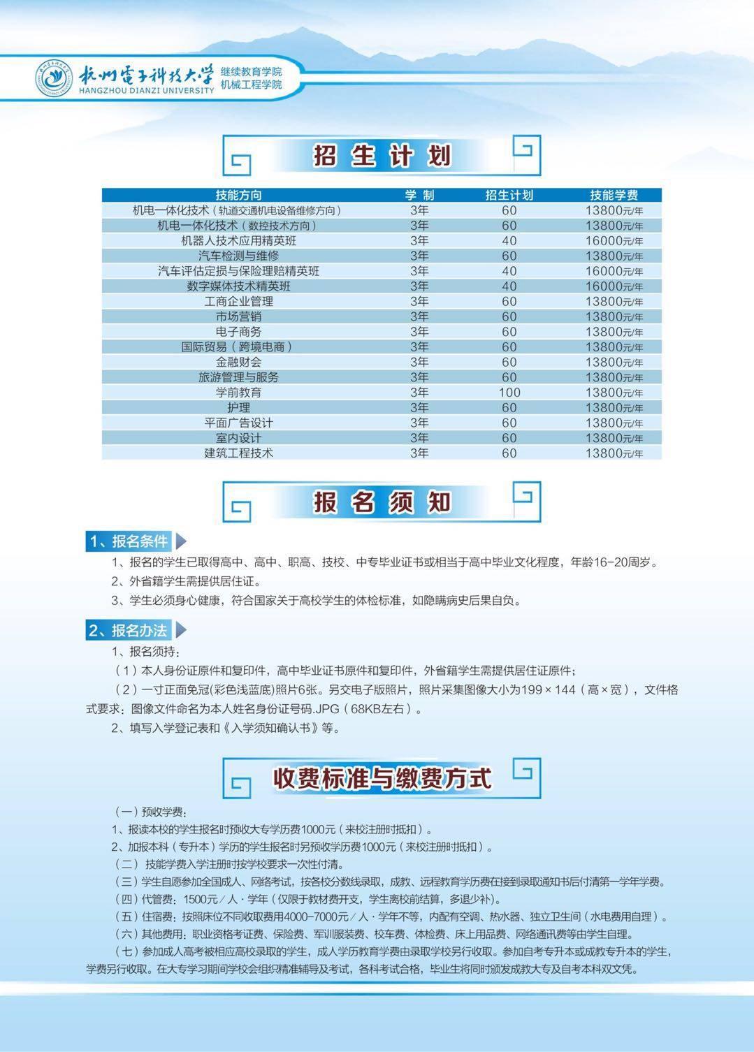 杭州全日制班平面广告设计大专班招生
