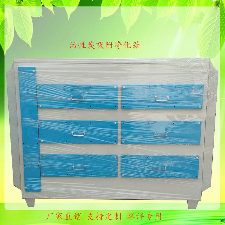 活性炭废气吸附装置活性炭臭气吸收装置