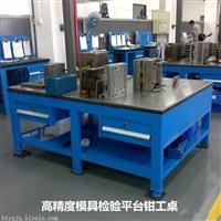 铸铁模具检验平台 模具检验工作台 钳工桌 泊头永安机械