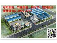 黄山歙县节能评估报告加油站项目