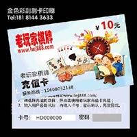 厂家,成都游戏充值卡,卡号密码标签印刷