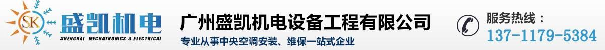 广州盛凯机电设备工程有限公司