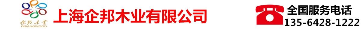 上海企邦木业有限公司