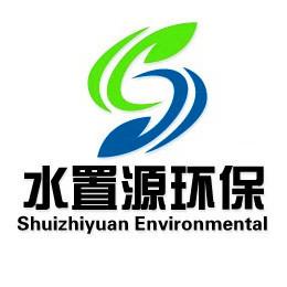 重庆水置源环保科技有限公司