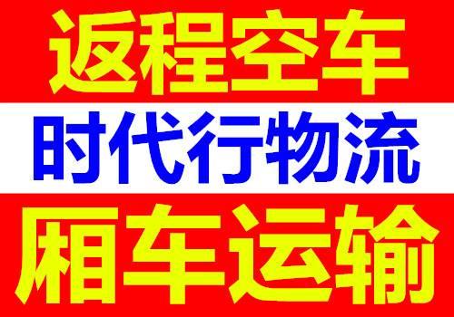 深圳到温州平阳县长途搬家 行李电器家私钢琴托运公司